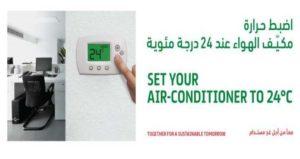DEWA EE campaign smart meters