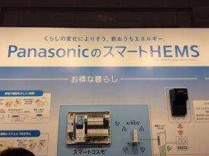 Japan smart grid expo HEMS
